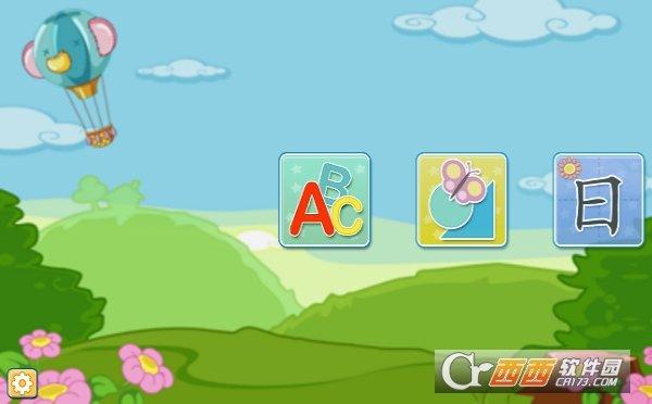 儿童学写字app图3