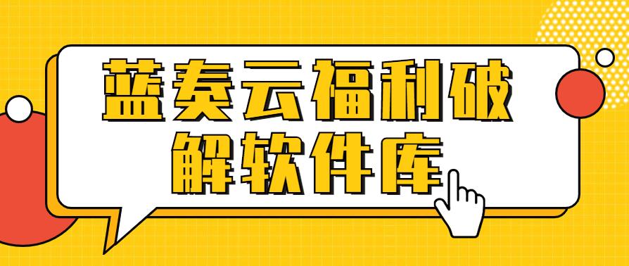蓝奏云福利破解软件库集合