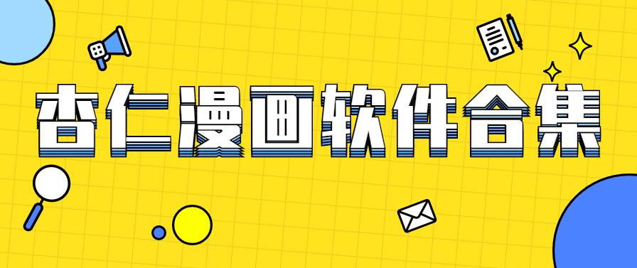 杏仁漫画软件合集