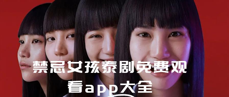 禁忌女孩泰剧免费观看app大全