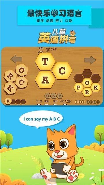 儿童英语拼写图2