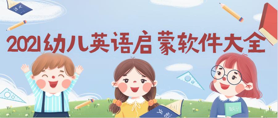2021幼儿英语启蒙软件大全