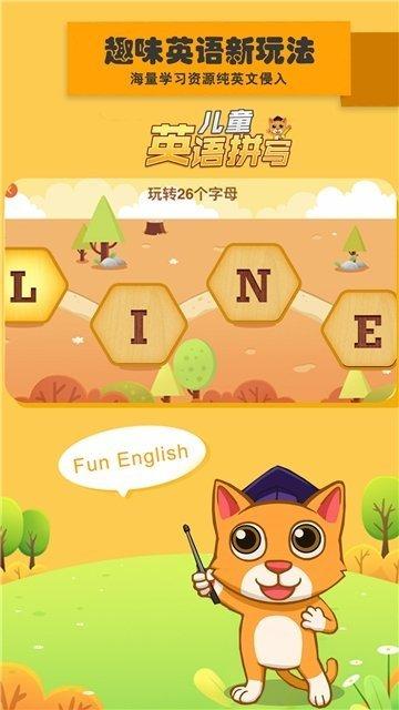 儿童英语拼写图1