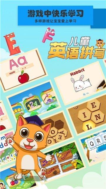 儿童英语拼写图3