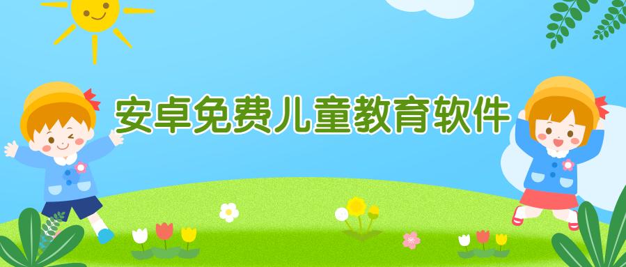 安卓免费儿童教育软件