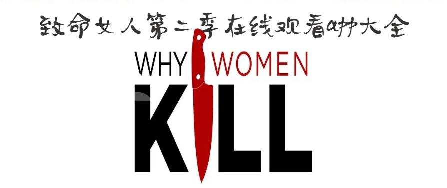 致命女人第二季在线观看app大全