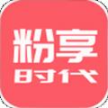 粉享时代app安卓版下载