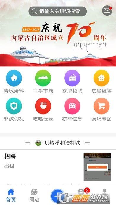 青城圈图1