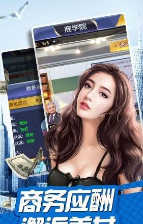 极品富二代商战图3