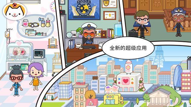 米加小镇世界(最新版)2021寿司店图3