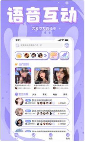 嘤嘤语聊app手机版图2