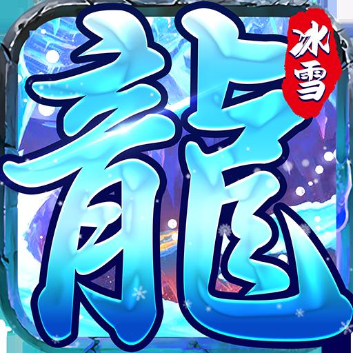 雷牛网络赤月龙城之冰雪