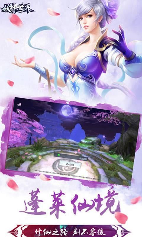 妖神世界图3