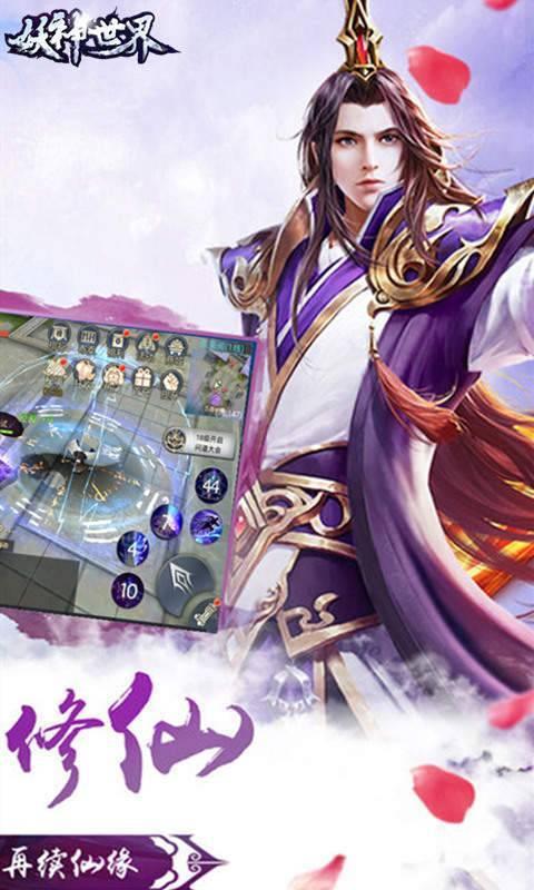 妖神世界图5