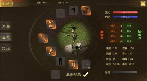 侠众道游戏官网版图2