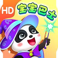 宝宝巴士HD