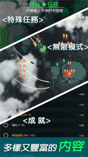 像素飞机大战图3
