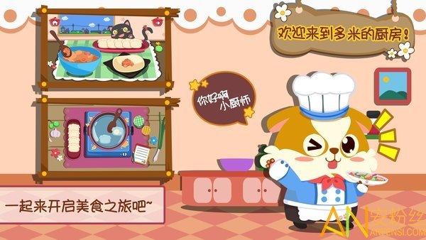 儿童小厨房美食手机版图5
