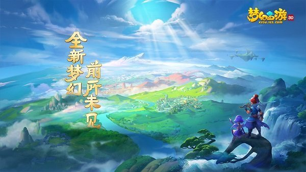 梦幻西游3d九游版图2