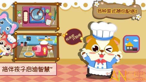 儿童小厨房美食手机版图1