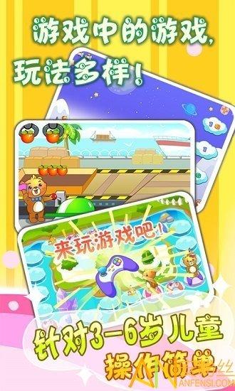 儿童游戏乐园图3