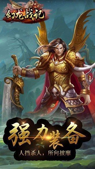 幻龙战记九游版图3