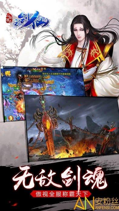 仙侠传奇之剑仙手游图3