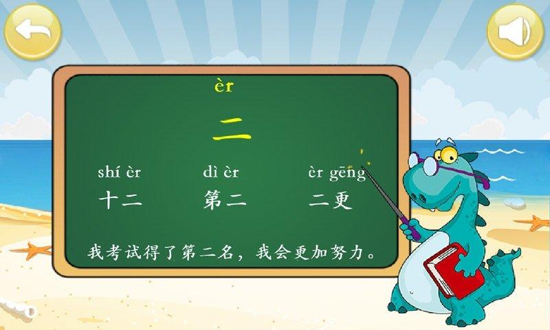 儿童学汉字最新版图1