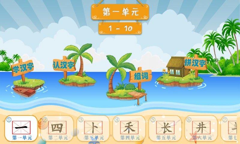 儿童学汉字最新版图2