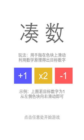 数字消消传奇手机版图4