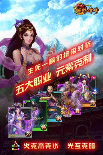 中华英雄传之媚娘传奇图5
