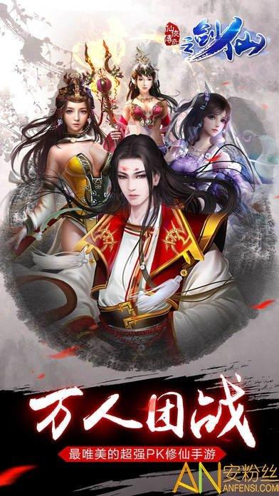 仙侠传奇之剑仙手游图1