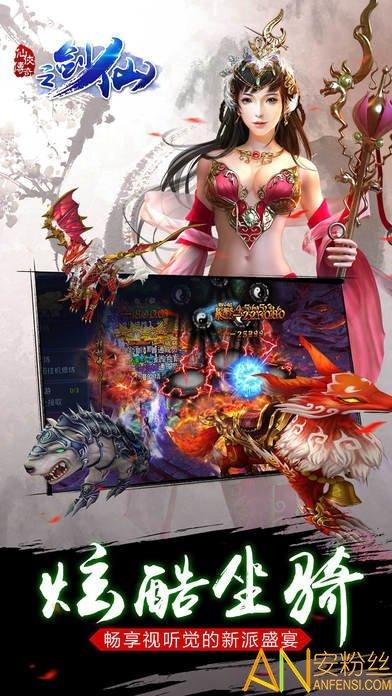 仙侠传奇之剑仙手游图4
