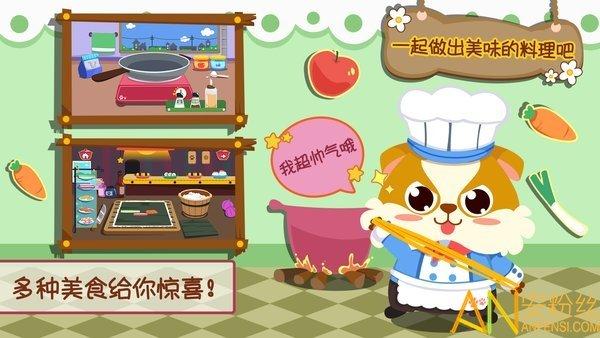 儿童小厨房美食手机版图2