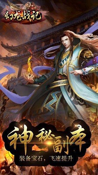 幻龙战记九游版图1