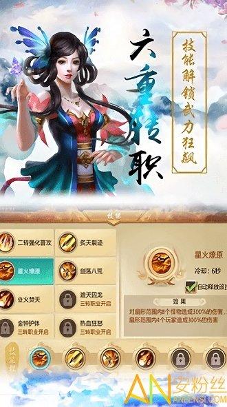 炫仙传奇手游图2