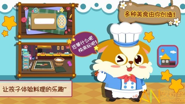 儿童小厨房美食手机版图3