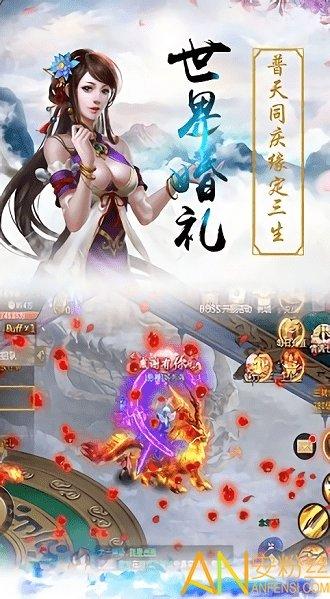 炫仙传奇手游图3