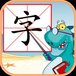 儿童学汉字最新版