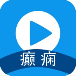 癫痫康复视频