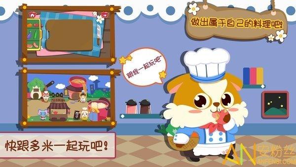 儿童小厨房美食手机版图4