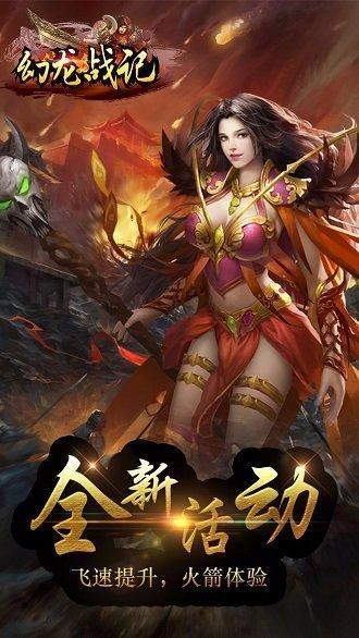 幻龙战记九游版图2